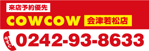 COWCOW 会津若松店 0242-93-8633