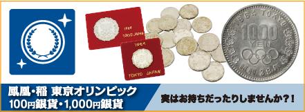 鳳凰・稲 東京オリンピック 100円銀貨・1000円銀貨