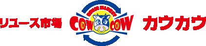 リユース市場COWCOW